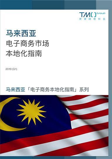 还原马来西亚跨境电商全流程,为您的马来西亚品牌出海之旅提供深刻