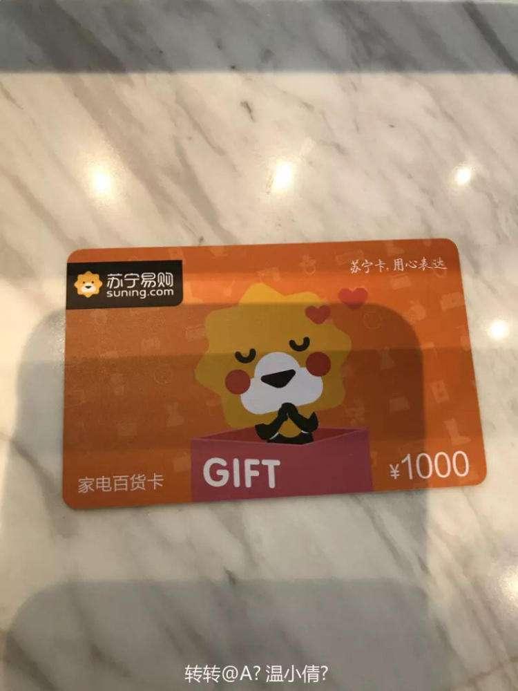 2020商通卡使用范围北京苏宁