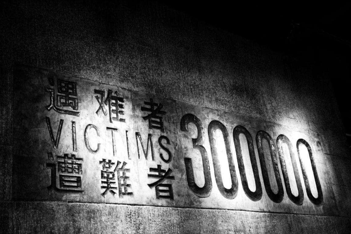 世界公祭-南京大屠杀