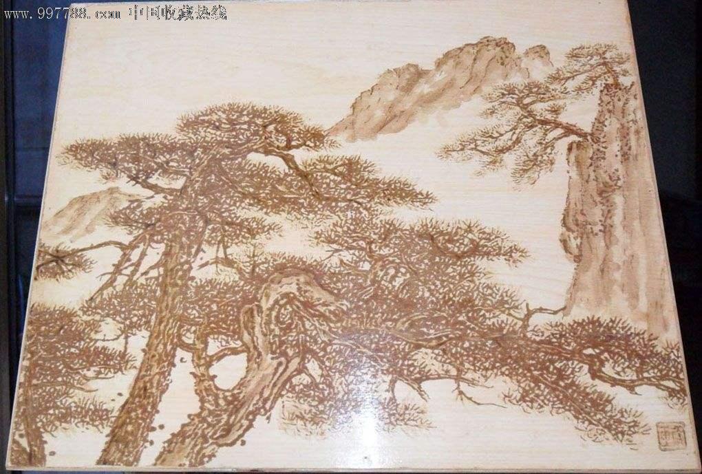 创新烙画_价格360元_第3张_中国收藏热线
