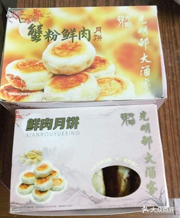 鲜肉月饼_上海鲜肉月饼  第1张