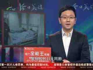 人在广东已经嫖到失联_恶搞人在广东嫖到失联  第2张
