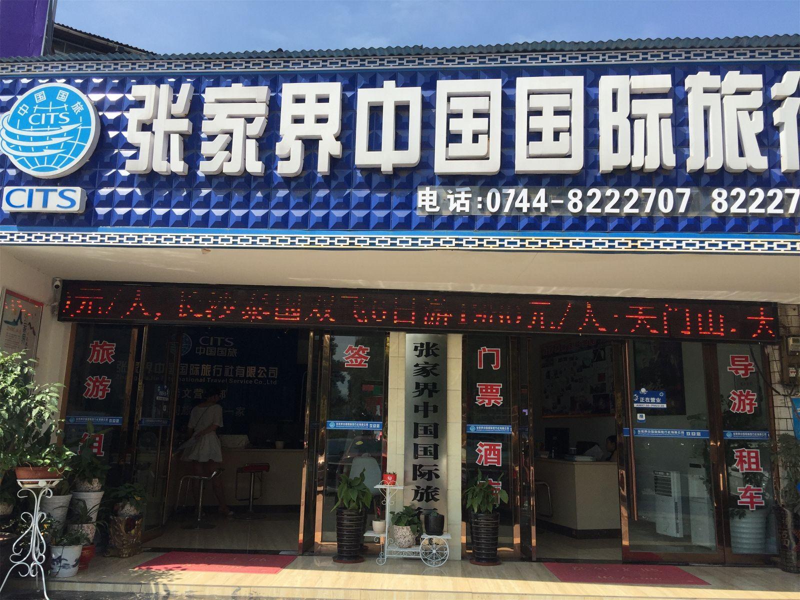 广东省中旅国际旅行社官网