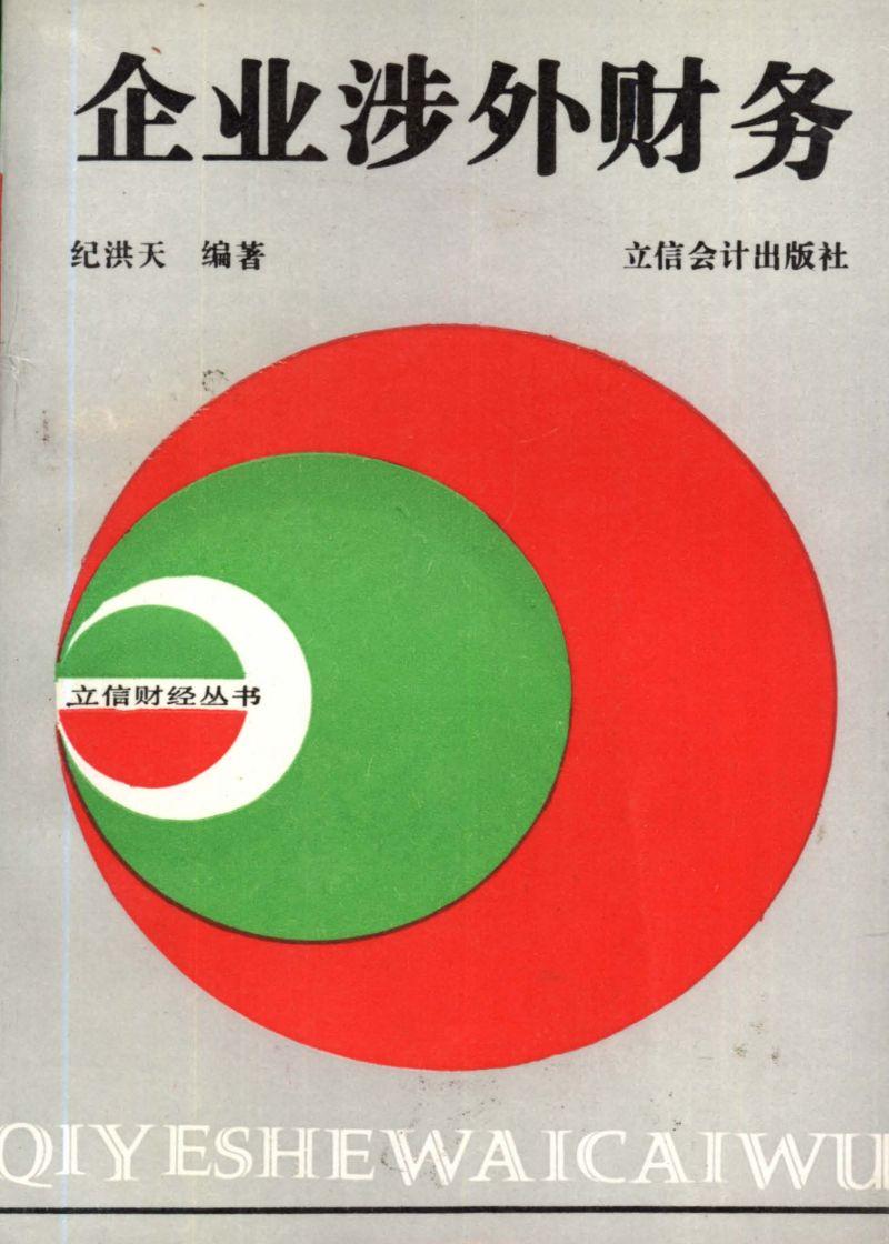 《企业涉外财务》会计类丛书.pdf