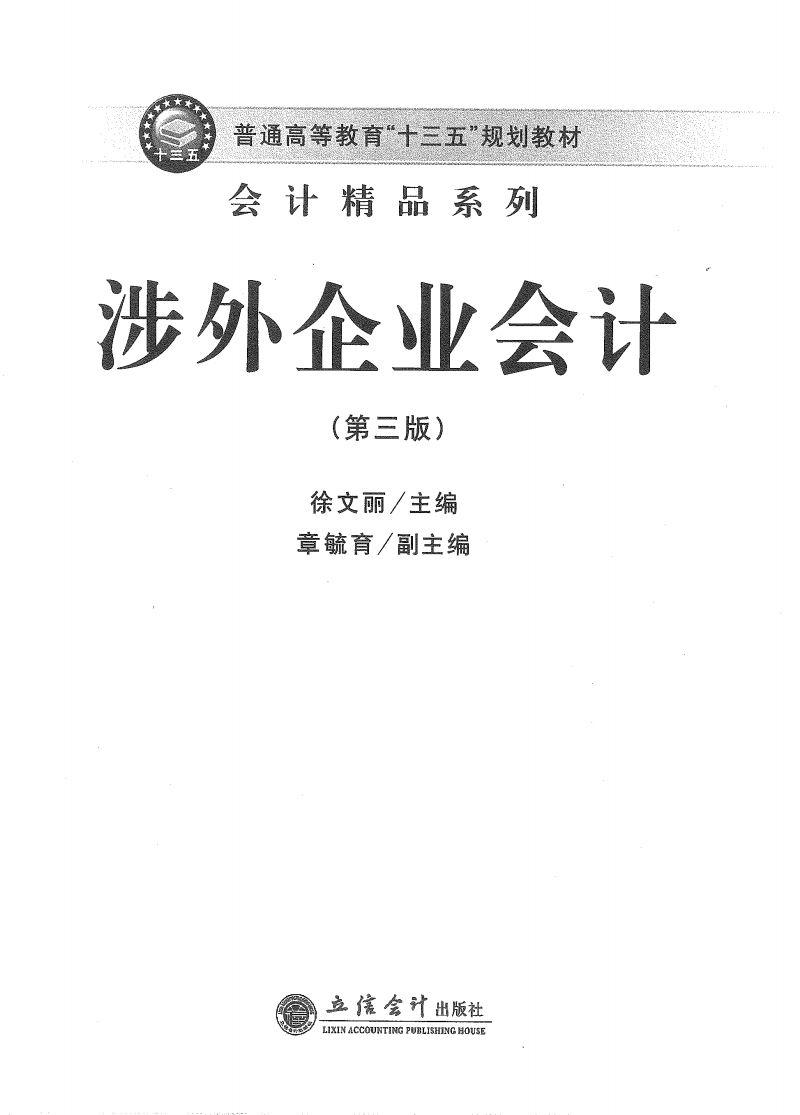 涉外企业会计 第三版.pdf