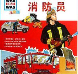 济南市考中级消防设施操作员证什么时候发行情