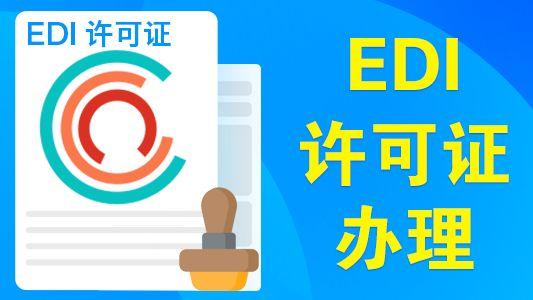 ICP、EDI许可证怎么办理,费用多少