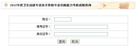 考试动态 江苏    江苏省2012年度卫生高级专业技术资格专业实践能力