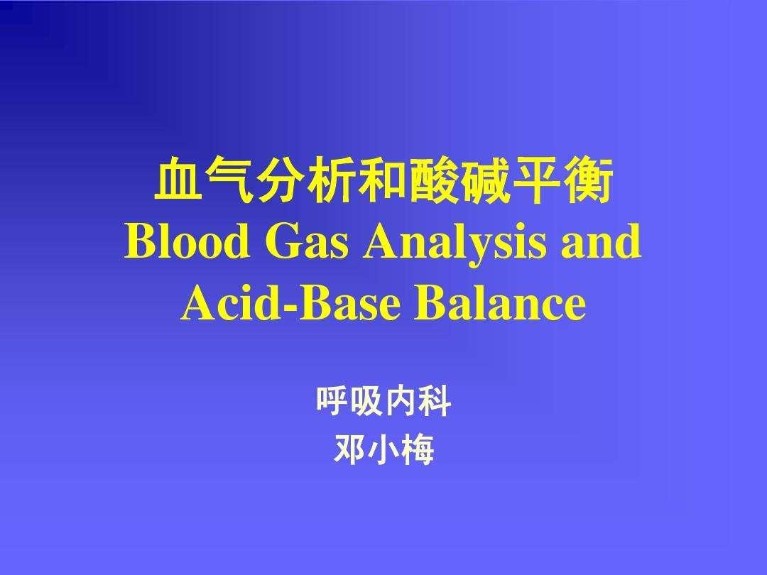 血气分析和酸碱平衡 blood gas analysis and acid-base balance 呼吸