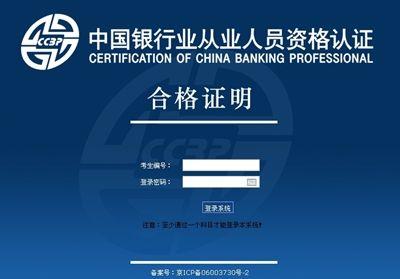 福建2017年银行从业资格考试合格分数线