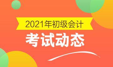 12月7日-24日黑龙江2021初级会计考试时间初级会计资格考试于2021年5
