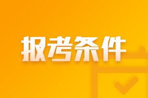 考试动态>报名>正文 2021黑龙江哈尔滨中级会计职称报名条件工作年限