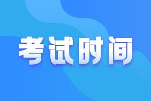 2021年宁夏银川中级会计师考试时间(一)中级会计资格考试于2021年9月4