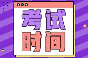 江苏无锡2021会计中级职称考试时间