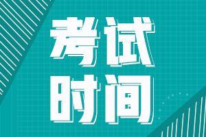 宁夏2021初级会计职称考试时间通知了吗