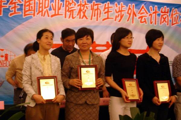 经贸系师生在全国涉外会计岗位技能大赛取得佳绩