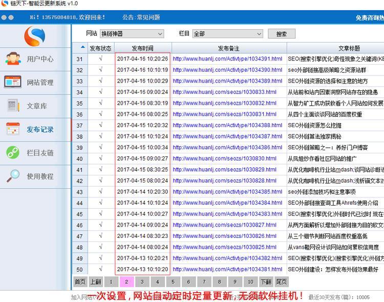 百度收录网站的详细教程_百度收录教程