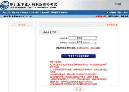 银行从业资格考试异地报考申请步骤