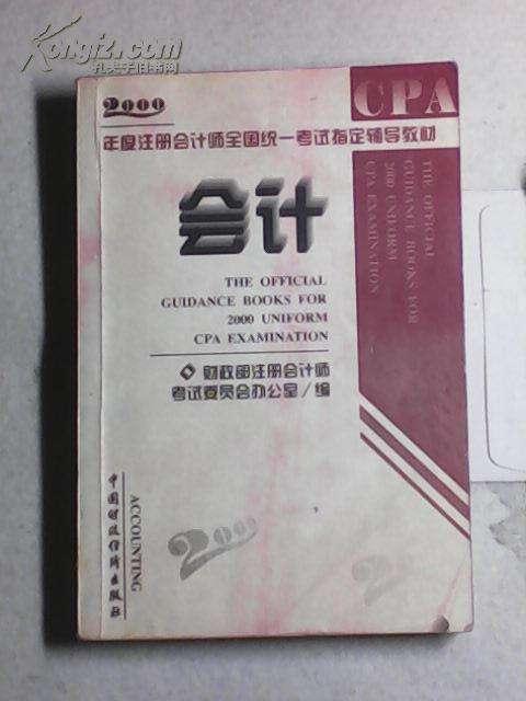 会计:2000年度注册会计师全国统一考试指定辅导教材(财政部注册会计师