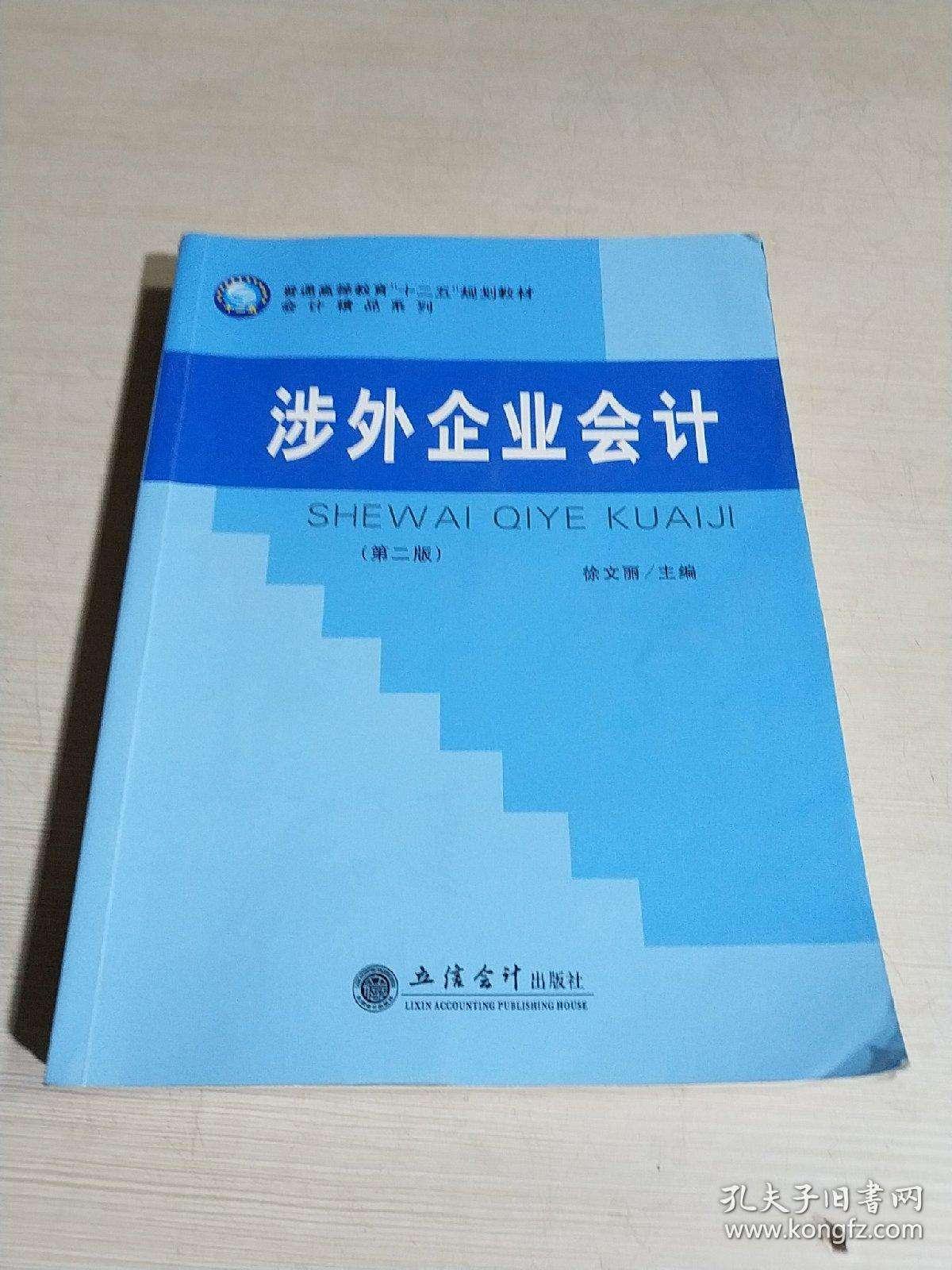 涉外企业会计(第2版)