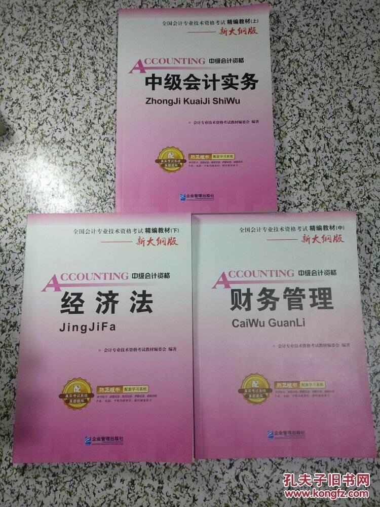 考试精编教材中级会计资格中级会计实务+财务管理+经济法(上中下共3册