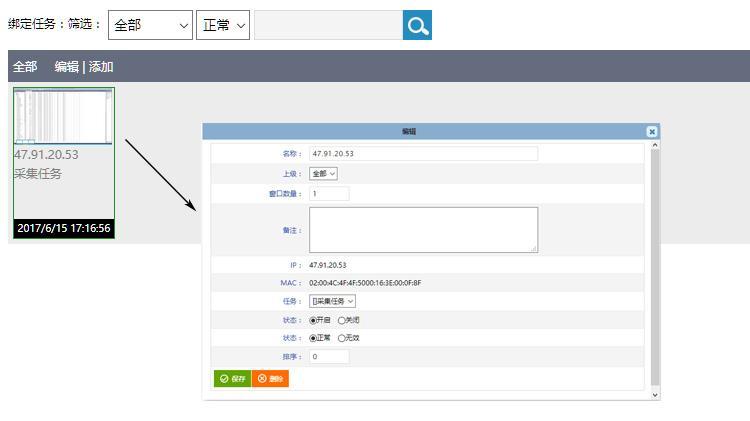 网站收录查询机器人插件_机器人软件