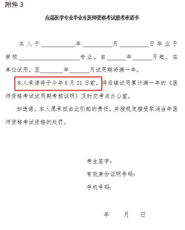 北京2020年应届医学专业毕业生医师资格考试报考承诺书