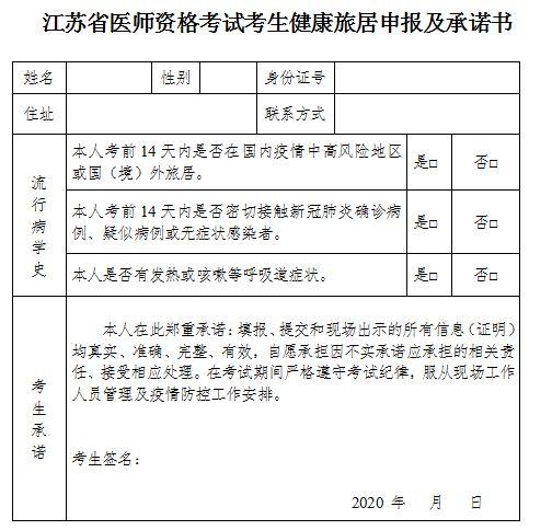 镇江市关于2020口腔执业医师资格考试考生健康旅居申报及承诺书下载