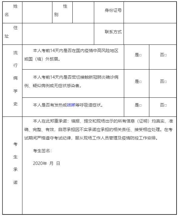 甘肃2020年中医执业医师资格考试考生健康旅居申报及承诺书
