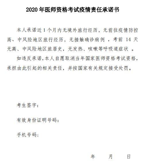 河南考区2020年中西医结合助理医师考生疫情责任承诺书