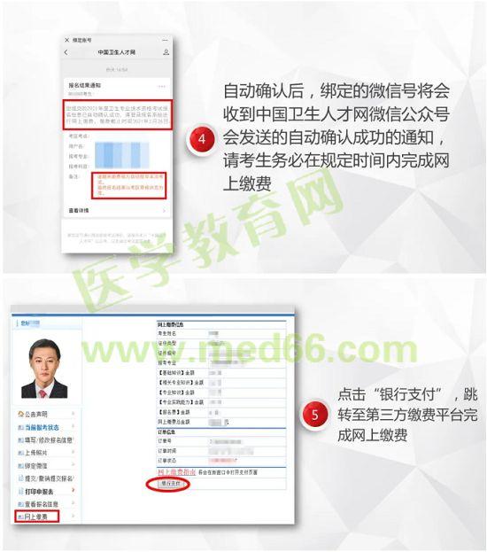 中国卫生人才网2021年内科主治医师考试历史考生报名