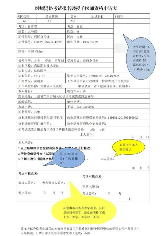 (9)应届毕业生还须填写《应届医学专业毕业生医师资格考试报考承诺书