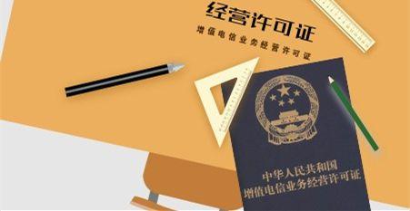 广州EDI许可证办理流程与材料