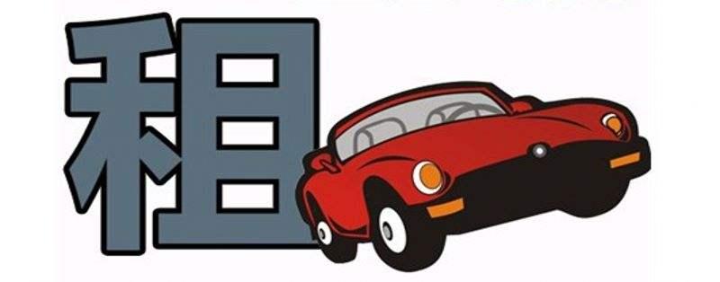 合肥租車自駕游一般要花多少錢?(圖1)