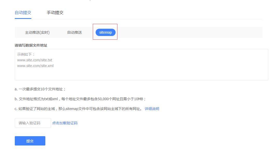 【百度网站收录提交入口】_百度地图提交入口地址
