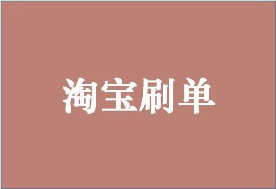 【淘宝试用报告】淘宝卖家可以拒绝发货吗?有处罚吗?