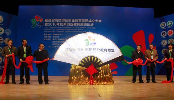 致公党福建省委主委薛卫民出席福建省高校创新创业教育联盟成立大会
